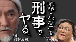 羽賀芳和を刑事でヤる - コピー