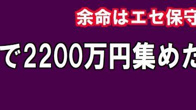 靖国奉納で2200万円集めたが 「CD奉名」から謎の石碑にすり替え