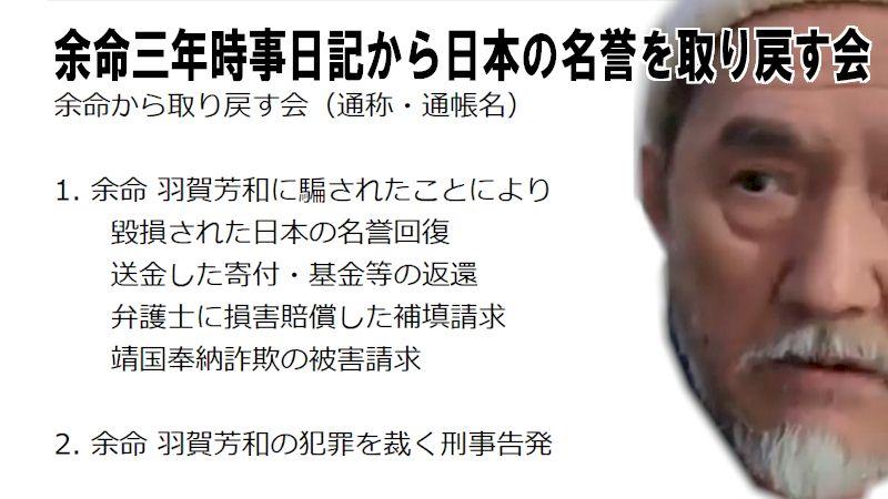 余命三年時事日記から日本の名誉を取り戻す会