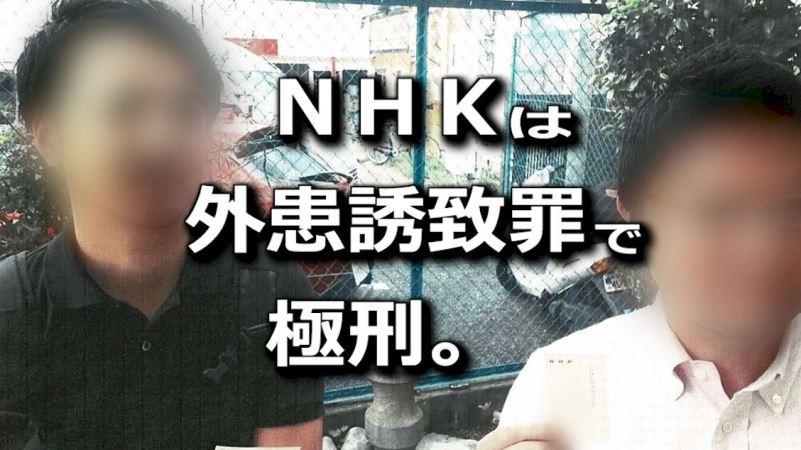 「NHKとせんたくは共謀して2600人を迷惑取材した!」余命残念サギ日記 3月13日