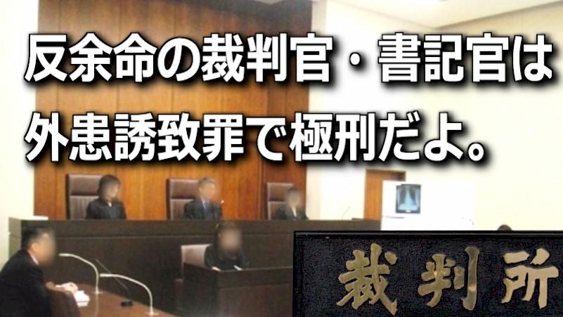 「反余命の裁判官・書記官は外患誘致罪で極刑だよ。」余命残念サギ日記 3月15日