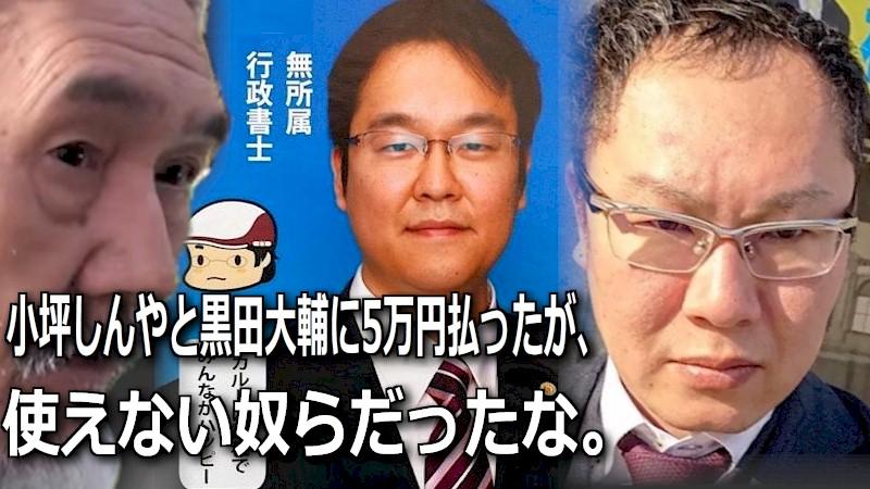 「小坪しんやと黒田大輔に5万円払ったが、無能な奴らだったな。①」余命残念サギ日記 3月19日