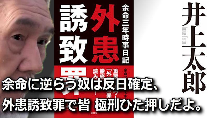 「余命に逆らう奴は反日確定、外患誘致罪で井上太郎は 極刑だよ。」余命残念サギ日記 3月21日