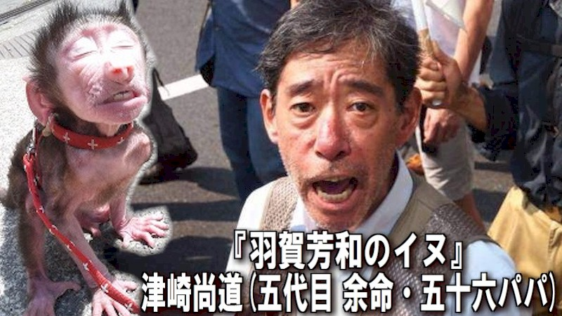 「津崎はガチ叩かれた、余命5代目には無理なアホ猿だったね。」余命残念サギ日記 3月26日