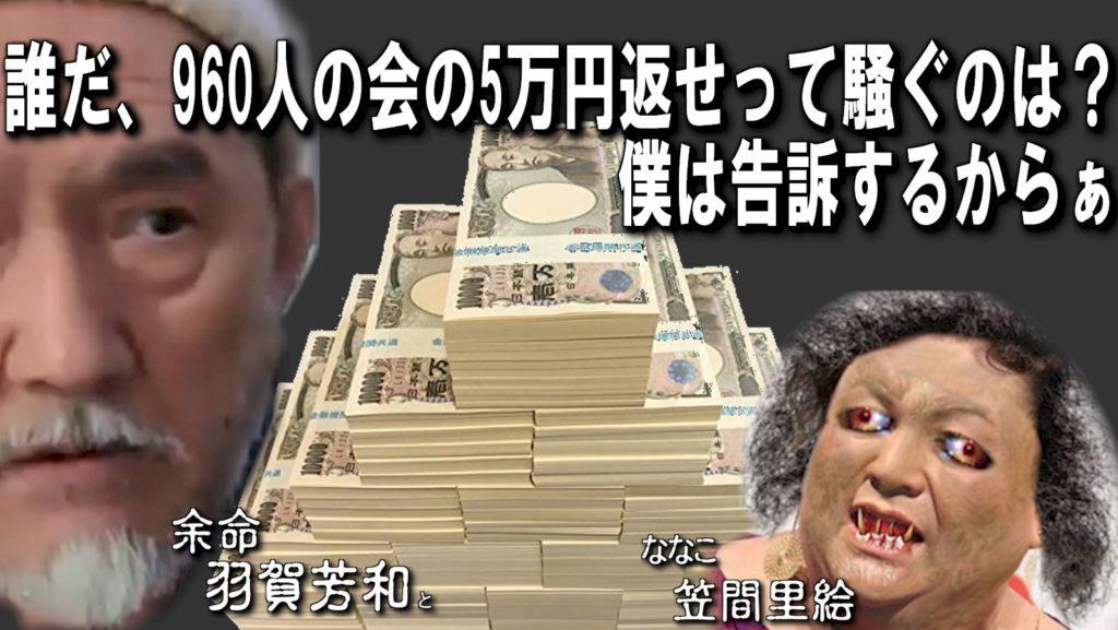 「誰だ、960人の会の5万円返せって騒ぐのは?僕は告訴するからぁ」余命残念サギ日記 3月29日