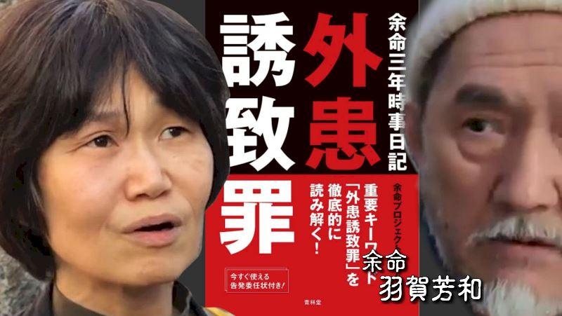 「外患誘致罪を叫ぶのは顧問弁護士の江頭先生のお墨付きだからね、ひたおしだよ。」余命残念サギ日記 4月7日