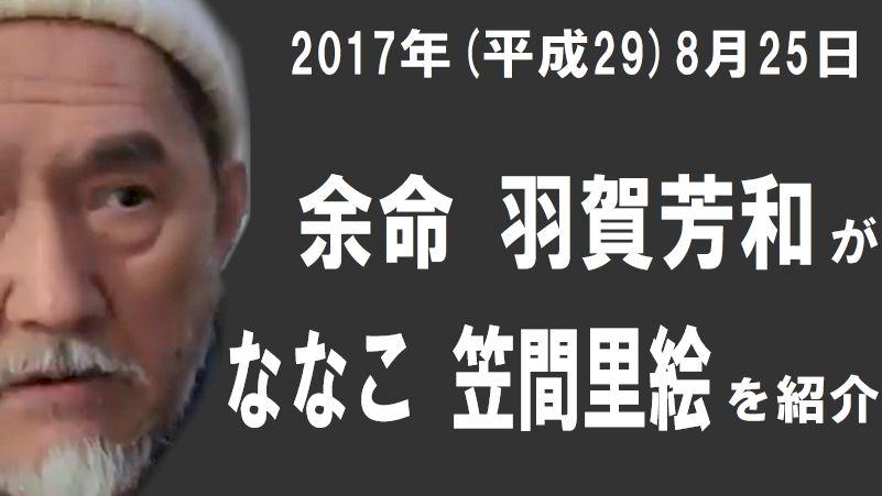 【証拠音声】余命 羽賀芳和が ななこ 笠間里絵を紹介 本人音声  2017(平成29)年8月25日午前
