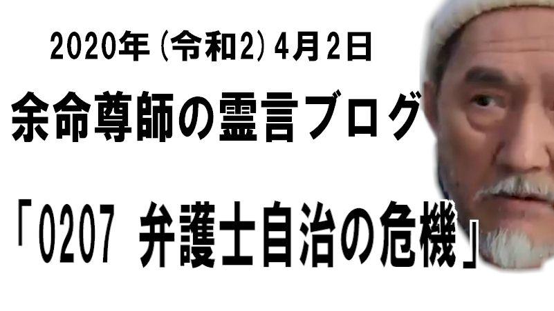【余命ロス信者向けVR映像-1】余命尊師の霊言ブログ「0207 弁護士自治の危機 2020年4月2日」