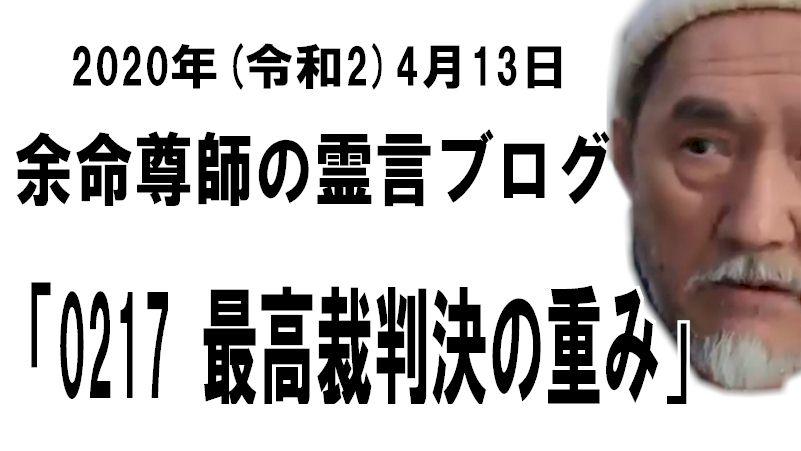 【余命ロス信者向けVR映像-5】余命尊師の霊言ブログ「0217 最高裁判決の重み」2020年4月13日