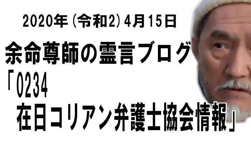 【余命ロス信者向けVR映像-7】余命尊師の霊言ブログ「0234 在日コリアン弁護士協会情報」2020年4月15日