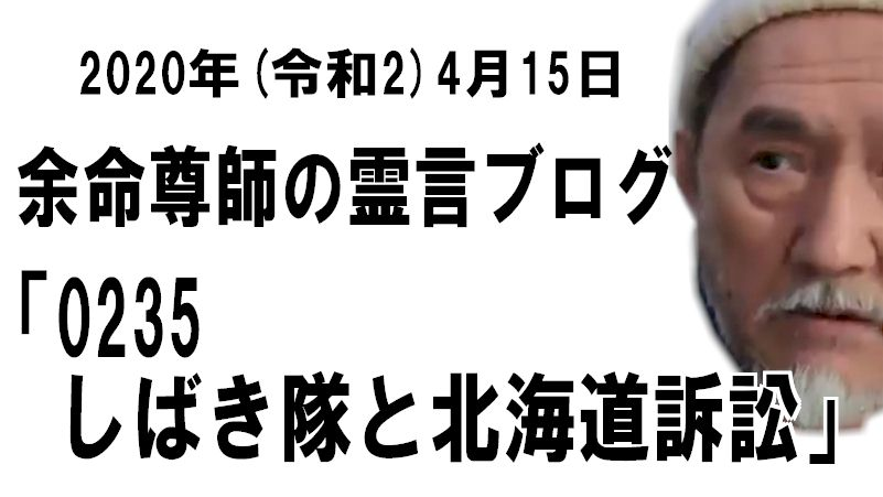【余命ロス信者向けVR映像-6】余命尊師の霊言ブログ「0235 しばき隊と北海道訴訟」