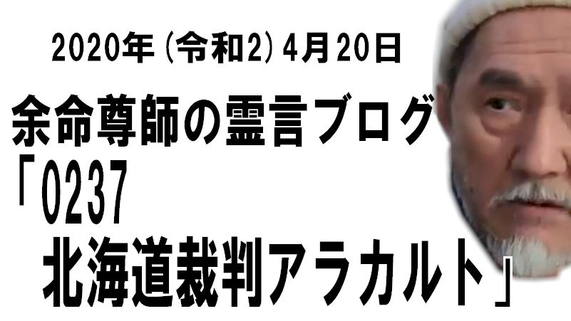 【余命ロス信者向けVR映像-9】余命尊師の霊言ブログ「0237 北海道裁判アラカルト」2020年4月20日