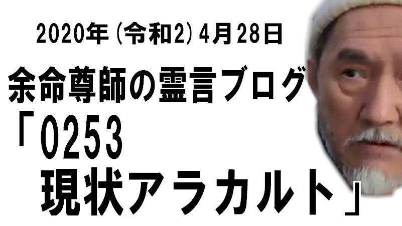 【余命ロス信者向けVR映像-10】余命尊師の霊言ブログ「0253 現状アラカルト」2020年4月28日
