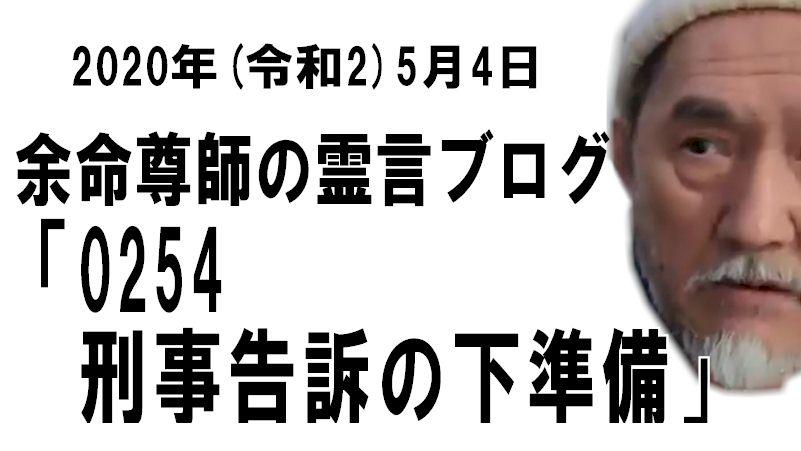 【余命ロス信者向けVR映像-11】余命尊師の霊言ブログ「0254 刑事告訴の下準備」2020年5月4日