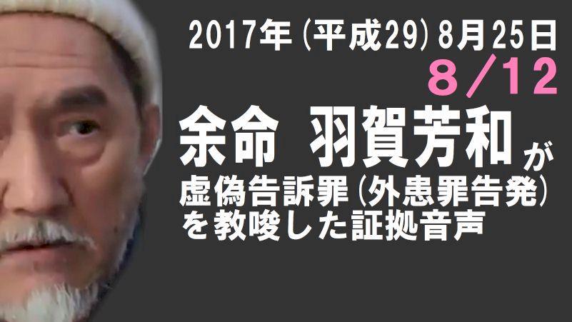【証拠音声-9】余命 羽賀芳和の犯罪教唆「共謀罪(青丘社、有田芳生)」の本人音声  2017(平成29)年8月25日午後
