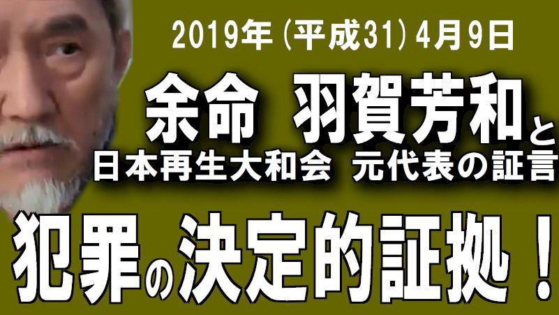 【証拠音声-17】余命 羽賀芳和の犯罪「余命は一般社団法人やまとのカネを横領した!(業務上横領罪)」日本再生大和会 元代表と小野誠 対話音声  2019(平成31)年4月9日